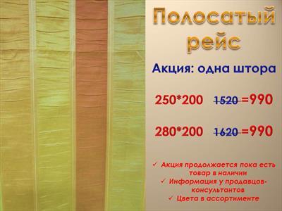 АКЦИЯ ШТОРЫ ТАФТА