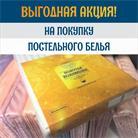 Постельное белье в СПб по акции